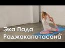 Йога для начинающих Видео урок Эка Пада Раджакапотасана