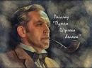 Расклад Путем Шерлока Холмса 18