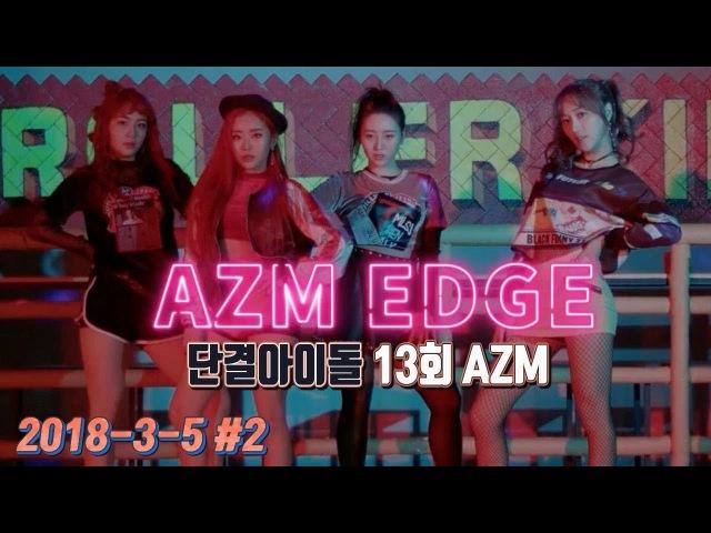 [3.5/ 다시보기2] 단결아이돌 13회 AZM 2부 은지 예진 수현 유경