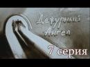 Дежурный ангел 1 сезон 7 серия В хорошем качестве