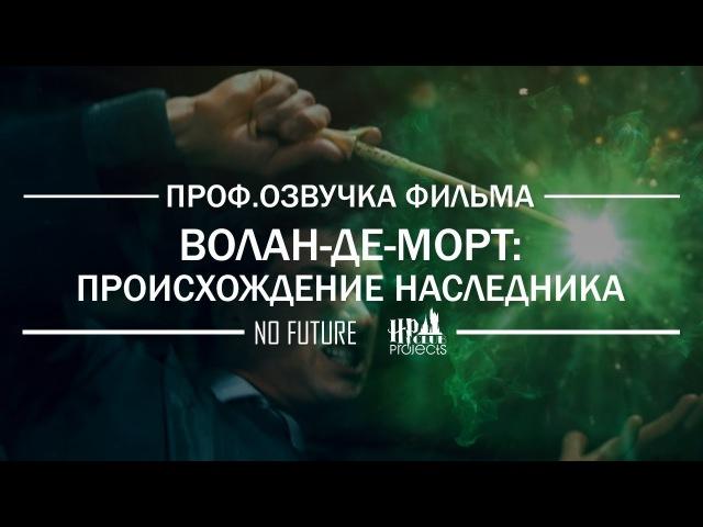 Волан-де-Морт: Корни наследника (Voldemort: Origins of the Heir) (проф.озвучка) [No-Future]