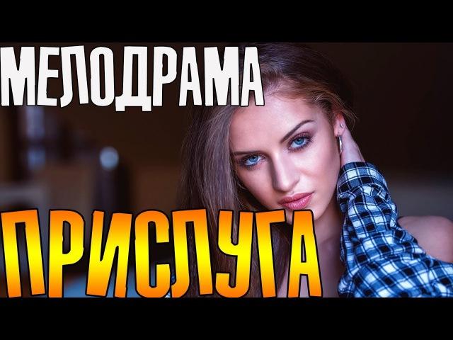 Премьера 2018! Прислуга - Русские мелодрамы 2018 фильмы 2018 HDПрислуга