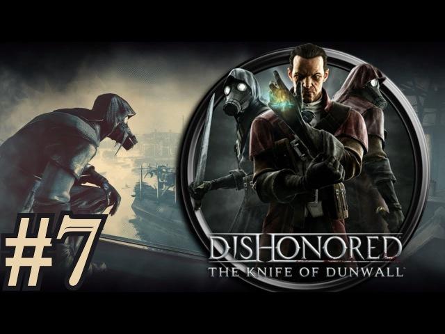 Прохождение Dishonored: The Knife of Dunwall 7 Нападение на убежище Дауда (без убийств)