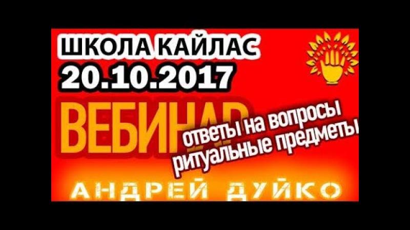 ☀ Вебинар Андрея Дуйко 20 10 2017 ☀ Эзотерика бесплатно Школа Кайлас