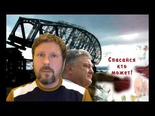 Керченский мост падает, Биба и Боба