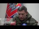 Глава ДНР об обмене пленными. 15.12.2017, От первого лица