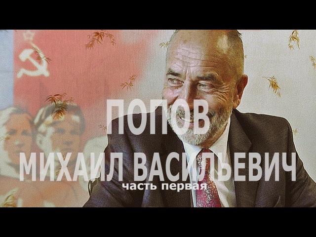 Трепанация: Михаил Васильевич Попов. Часть первая