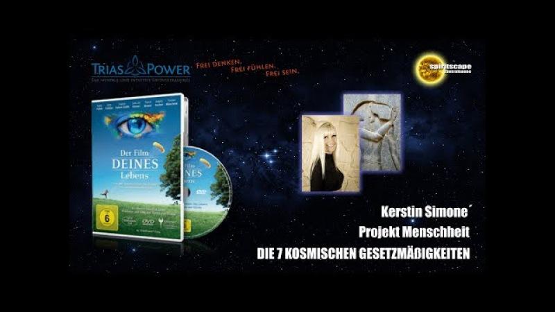 DER FILM DEINES LEBENS ~ Die sieben kosmischen Gesetzmäßigkeiten