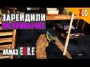 Arma3 Exile И снова приключения от Zла Перестрелки Рейд Подбор пароля Случайные дуэли