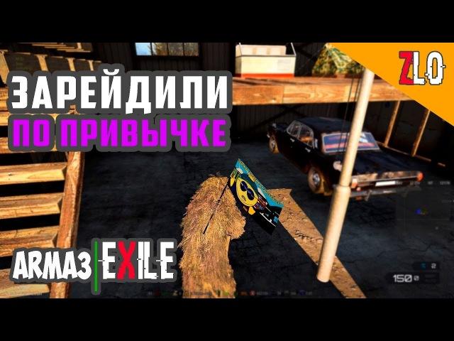 Arma3|Exile - И снова, приключения от Zла [Перестрелки, Рейд, Подбор пароля, Случайные дуэли]