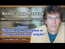 Александр Марков Эволюция разума и сопротивление науке 07 09 17г