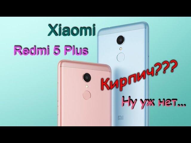 Xiaomi Redmi 5 Plus. Обновление, кирпич, прошивка. Мой девчачий опыт)