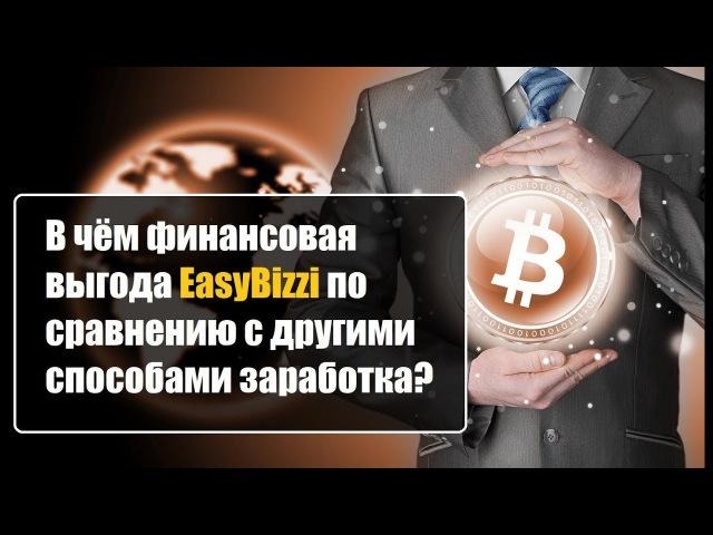 Easybizzi - В чём финансовая выгода EasyBizzi по сравнению с другими способами заработка?