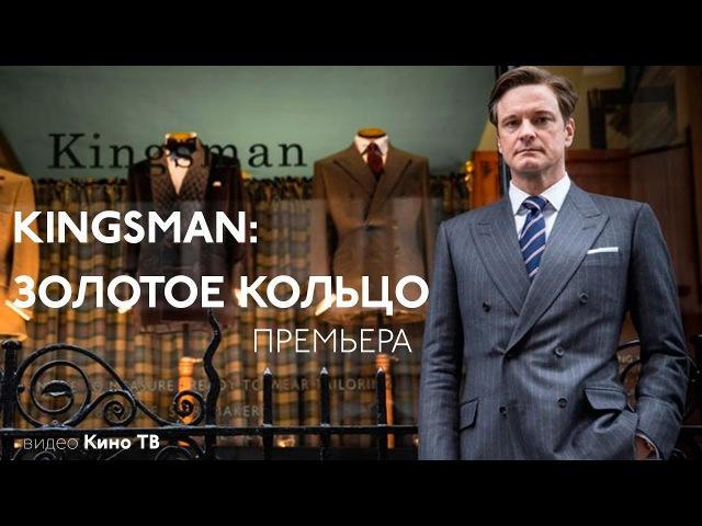 Режиссёр Kingsman вдохновлялся «Крёстным отцом» и «Звёздными войнами»