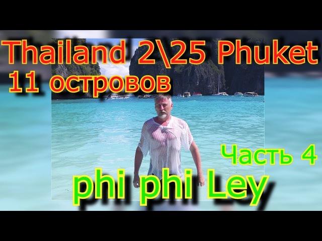 Phi phi LEY island..Пи Пи Лей .Часть 4.Прогулки по острову.