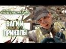 Пасхальный обзор Modern Warfare 2 О таксофонах и судьбе Рохаса