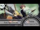 【Fate/Apocrypha】EGOIST - Eiyuu Unmei no Uta 【 RUS Cover by Yuna】