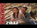 Этот фильм прошумел на весь мир! ЛИЧНЫЙ ИНТЕРЕС Русские мелодрамы 2017, новинки hd 2017