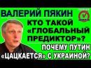 Валерий Пякин кто такой глобальный предиктор и почему забуксовал проект Малороссия 20 09 2017