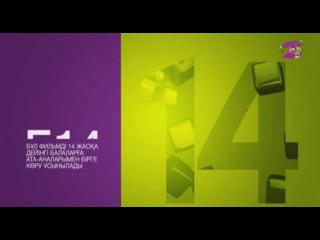 Кагаз кеме 12 серия Qagaz keme 12 серия