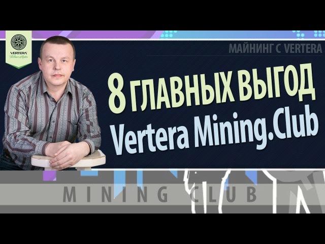 Почему Vertera майнинг? 8 главных выгод Vertera майнинг