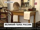 Сто сорок лет со дня рождения Фёдора Шаляпина (13.02.2013)