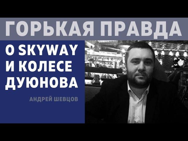 🙈 Горькая правда о Skyway и колесе Дуюнова - Андрей Шевцов