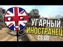 ИНГЛИШ СВИЩ ПАПИЩ | CS:GO