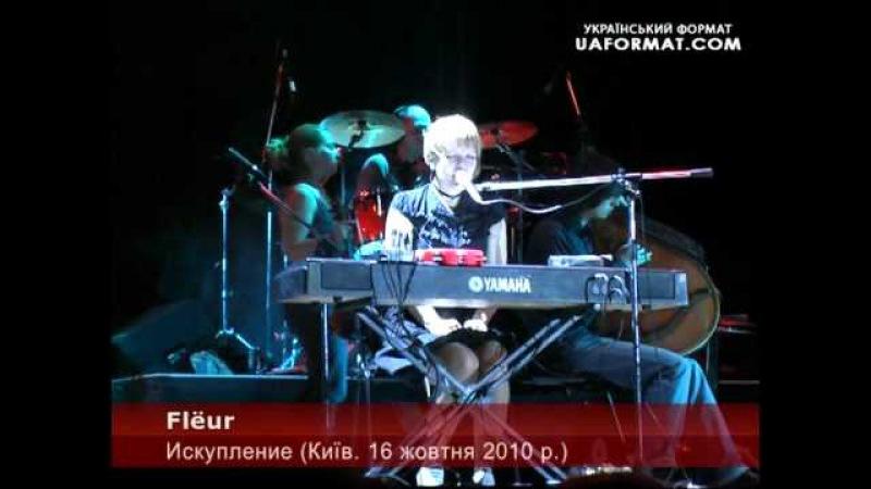 Fleur - Искупление (Київ. Будинок офіцерів. 16.10.10)