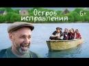 ОСТРОВ ИСПРАВЛЕНИЯ Официальный трейлер №1 Возраст 6