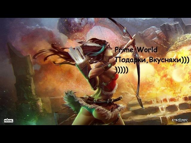 Prime World дарит 3 руны чемпиона и кучу подарков 2018