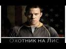 Ченнинг Татум «Охотник на лис» 2014 / Русский трейлер фильма