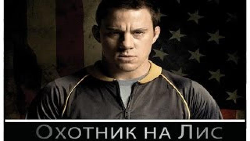 Ченнинг Татум Охотник на лис 2014 Русский трейлер фильма