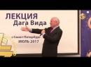 Life is Good Тренинг Дага Вида на форуме Белые ночи в Санкт Петербурге 16 07 2017