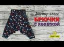 МК Шьем брюки с кокеткой из прямоугольника Любимчики
