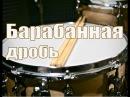 Уроки на барабанах для начинающих Барабанная дробь