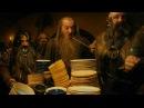 Гномы поют песню Хоббит Нежданное путешествие