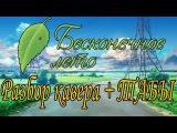 Как играть Everlasting Summer main theme OST  разбор кавера  +ТАБЫ