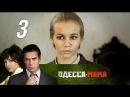 Одесса-мама. 3 серия 2012. Детектив @ Русские сериалы