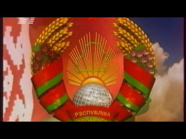 БТ (20.05.2006) Конец Евровидение 2006, Заставка TVR.BY, Кусок гимна (50 FPS)