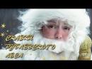 Сказки Рублевского леса Фильм 2017 ❄ Новогодний фильм, мелодрама @ Русские сериалы