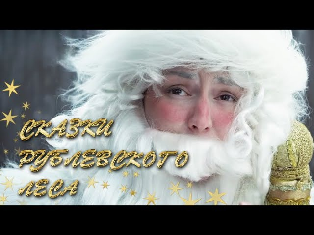 Сказки Рублевского леса Фильм 2017 ❄ Новогодний фильм мелодрама @ Русские сериалы