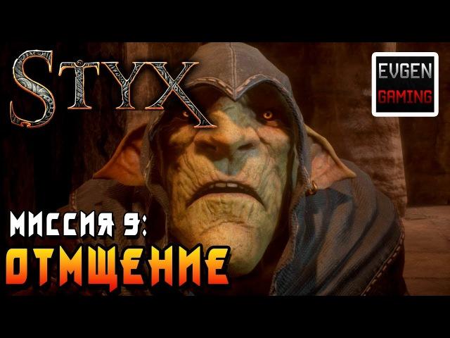 Styx: Shards of Darkness ►Миссия 9: Отмщение◄ Прохождение на русском! Все Токены и Кварц
