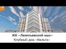 Леонтьевский мыс элитные виды и лифт в квартире