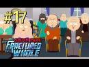 South Park™ The Fractured but Whole ► Старые перцы ► Прохождение 17