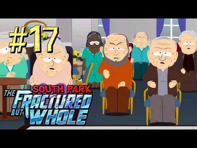 South Park™: The Fractured but Whole ► Старые перцы ► Прохождение 17