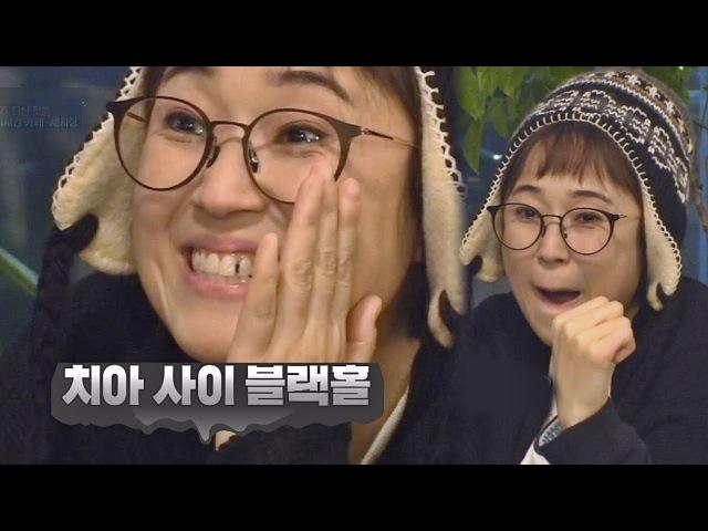 송은이, 치아 사이 '블랙홀' 생성ㅋㅋ 사실 아까부터… 밤도깨비 29회