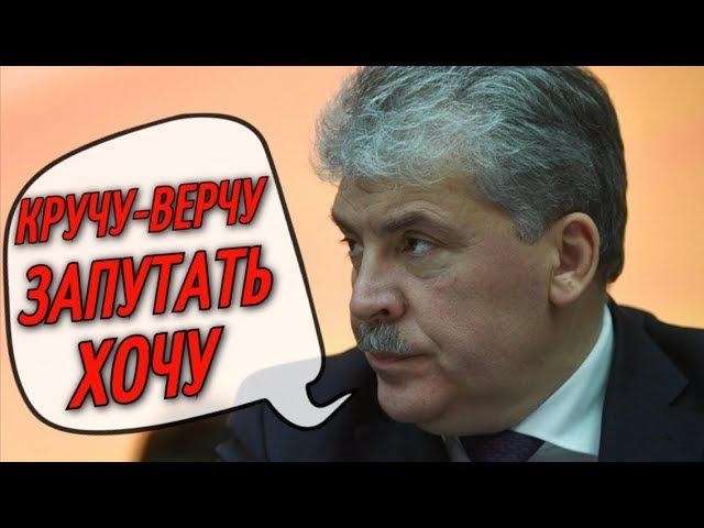 Грудинин хитрый кремлёвский клоун