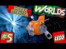 LEGO против ЗОМБИ 🏠 LEGO WORLDS 🏠 Домик ведьмы как в майнкрафт ЛЕГО МИРЫ