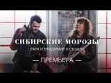 EMIN &amp Владимир Кузьмин - Сибирские морозы (Official Video)